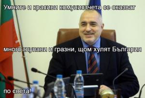 Умните и красиви комунистчета се оказват много глупави и гразни, щом хулят България по света!