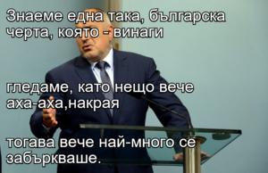 Знаеме една така, българска черта, която - винаги  гледаме, като нещо вече аха-аха,накрая тогава вече най-много се забъркваше.