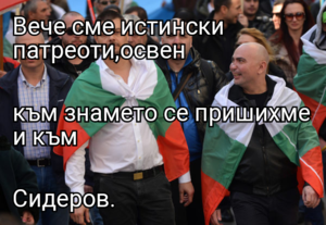 Вече сме истински патреоти,освен към знамето се пришихме и към Сидеров.