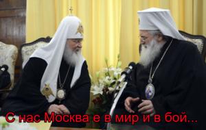 С нас Москва е в мир и в бой...