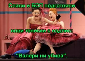 """Слави и БСП подготвяли нови тениски с надпис: """"Валери ни убива""""."""
