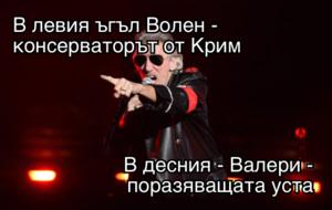 В левия ъгъл Волен - консерваторът от Крим   В десния - Валери - поразяващата уста