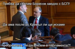 -Трябва да свалим Борисов заедно с БСП! -Да ама после от Кремъл ли ще искаме  преброители, че да влезем в парламента?!