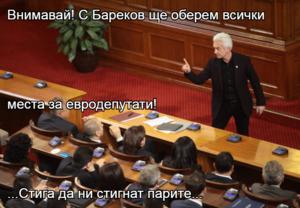 Внимавай! С Бареков ще оберем всички  места за евродепутати! ...Стига да ни стигнат парите...