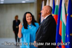- Бате, да ти гледам ли на ръка?