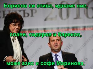 Борисов си отива, идваме ние, слави, сидеров и бареков, може азис и софи Маринова.