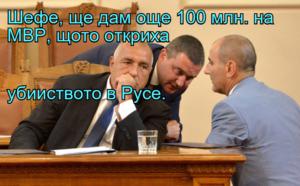Шефе, ще дам още 100 млн. на МВР, щото откриха  убииството в Русе.