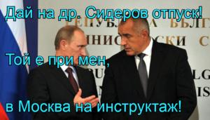 Дай на др. Сидеров отпуск! Той е при мен,  в Москва на инструктаж!