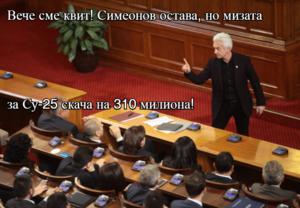 Вече сме квит! Симеонов остава, но мизата за Су-25 скача на 310 милиона!