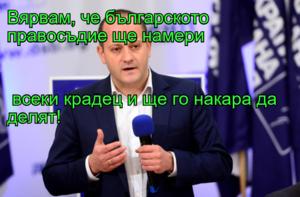 Вярвам, че българското правосъдие ще намери  всеки крадец и ще го накара да делят!