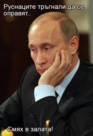 Руснаците тръгнали да се оправят..    Смях в залата!