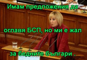 Имам предложения да оглавя БСП, но ми е жал за бедните българи .