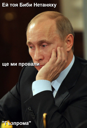 """Ей тоя Биби Нетаняху ще ми провали """"Гъзпрома"""""""