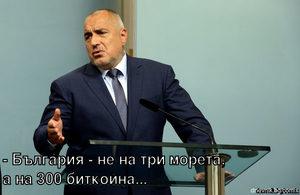 - България - не на три морета,  а на 300 биткойна...