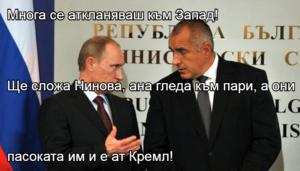 Многа се аткланяваш към Запад! Ще сложа Нинова, ана гледа към пари, а они пасоката им и е ат Кремл!