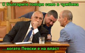 С българите говоря само в чужбина  ....когато Певски е на власт