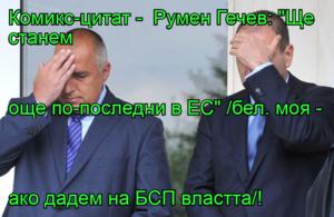 """Комикс-цитат -  Румен Гечев: """"Ще станем още по-последни в ЕС"""" /бел. моя - ако дадем на БСП властта/!"""