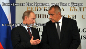 Виж кажи на Иво Христов, че и Том и Джери е насочен срещу Русия!