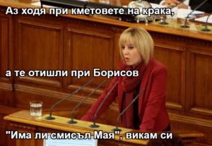 """Аз ходя при кметовете на крака, а те отишли при Борисов """"Има ли смисъл Мая"""", викам си"""