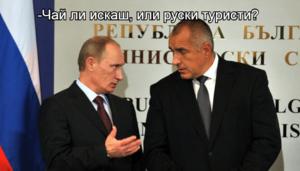 -Чай ли искаш, или руски туристи?
