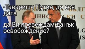 -Таваришч Путин, до коя дата да Ви превеждам данък освобождение?