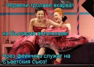 - Червени тролове вкарват  на България автоголове!  Чрез фейк нюз служат на Съветския съюз!