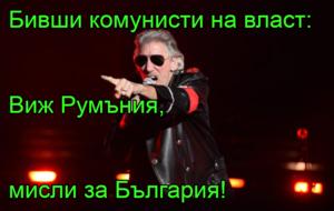 Бивши комунисти на власт: Виж Румъния, мисли за България!
