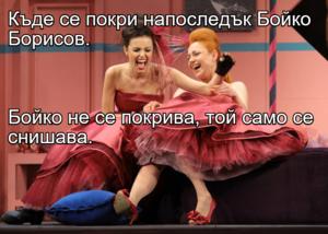Къде се покри напоследък Бойко Борисов. Бойко не се покрива, той само се снишава.