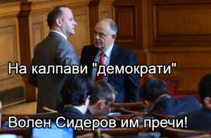 """На калпави """"демократи""""  Волен Сидеров им пречи!"""