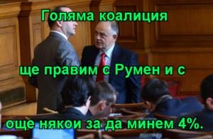 Голяма коалиция ще правим с Румен и с  още някои за да минем 4%.