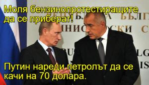 Моля бензинопротестиращите да се приберат!  Путин нареди петролът да се качи на 70 долара.