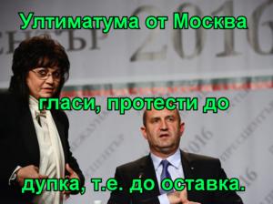 Ултиматума от Москва гласи, протести до дупка, т.е. до оставка.
