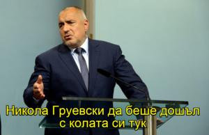 Никола Груевски да беше дошъл с колата си тук