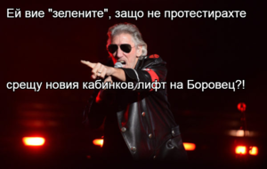 """Ей вие """"зелените"""", защо не протестирахте  срещу новия кабинков лифт на Боровец?!"""