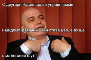 С другаря Радев ще ви управляваме  най-демократично!  Той става цар, а аз ще съм неговия шут!