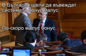 В България щели да въвеждат системата бонус малус. По-скоро малус бонус.