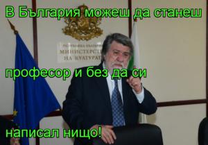 В България можеш да станеш професор и без да си написал нищо!