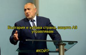 България е хубава страна, защото АЗ управлявам #КОЙ?