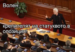 Волен,  крепителят на статуквото в опозиция!