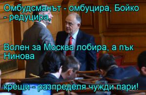 Омбудсманът - омбуцира, Бойко - редуцира, Волен за Москва лобира, а пък Нинова крещи - разпределя чужди пари!