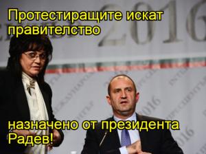Протестиращите искат правителство  назначено от президента Радев!