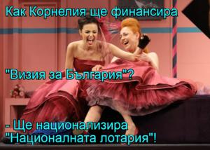 """Как Корнелия ще финансира  """"Визия за България""""? - Ще национализира """"Националната лотария""""!"""