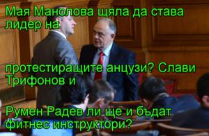 Мая Манолова щяла да става лидер на  протестиращите анцузи? Слави Трифонов и Румен Радев ли ще и бъдат фитнес инструктори?