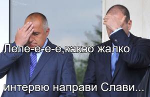 Леле-е-е-е,какво жалко интервю направи Слави...