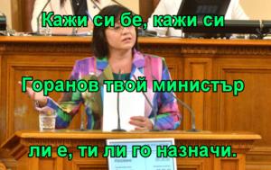 Кажи си бе, кажи си Горанов твой министър ли е, ти ли го назначи.