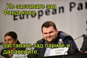 Не заставате зад Фандъкова,  заставате зад парите и далаверите, ..