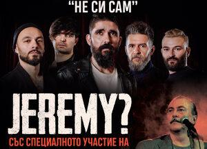 JEREMY? пропяват на български в дует с Кирил Маричков