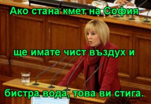 Ако стана кмет на София ще имате чист въздух и бистра вода, това ви стига.