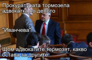 """Прокуратурата тормозела адвокатка по делото  """"Иванчева"""". Щом адвокатите тормозят, какво остава за другите."""