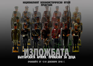 Деца разказват приказки за българската армия в нова изложба